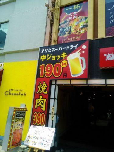 東天満・天満橋の焼肉一杯でワンコイン+税ホルモン煮込定食!ごはんおかわりOK!