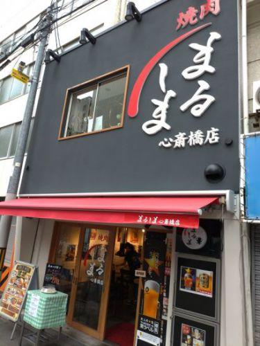 南船場・心斎橋の焼肉まるしまで限定10食ワンコイン500円のお肉屋さんのチキンカツカレー!