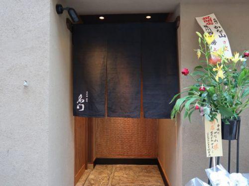 北新地『北新地 焼肉 名門』全室個室の生食加工室を併設された焼肉店がオープン!!!