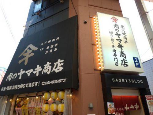 十三の肉のヤマキ商店で29日肉の日特売企画で通常580円の炭火焼肉丼がワンコイン以下の450円!