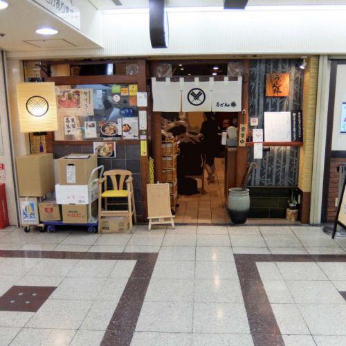 オリーブ牛の焼肉 ビフ玉うどん「うどん棒 大阪本店」in 大阪駅前第3ビル 梅田 大阪