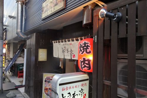 仙台ホルモン焼肉ときわ亭