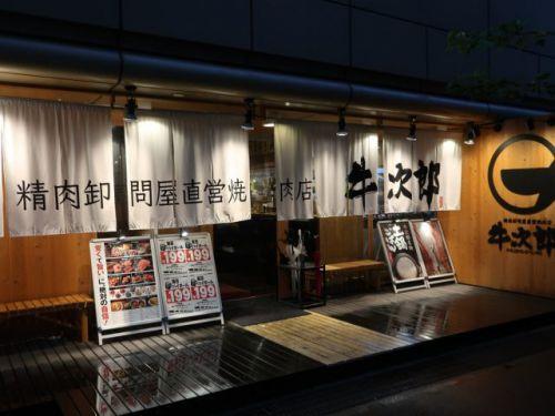 江坂『肉匠 牛次郎』精肉卸問屋直営「A5黒毛和牛雌牛」にこだわり抜いた焼肉店!!!
