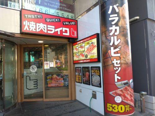天満橋の焼肉ライク 良い肉の日&ブラックフライデーで和牛カルビ50g290円+ランチタイムおかわり無料ご飯150円でお昼ご飯ワンコイン以下