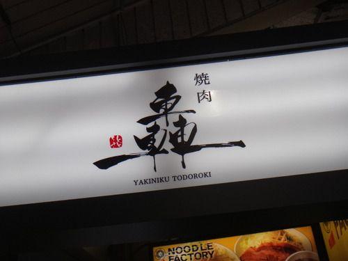 焼肉『轟』鶴橋