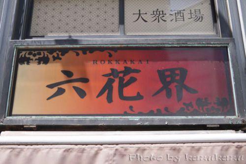 焼肉ランチ(特上) 六花界@神田