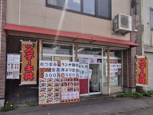 焼肉レストラン沙蘭のテイクアウト・沙蘭セントラルキッチン