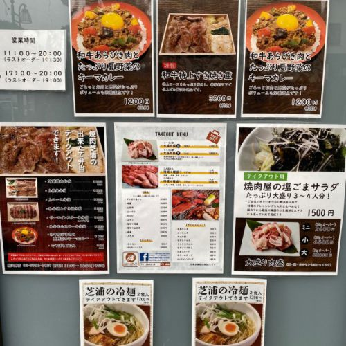 【テイクアウト】焼肉芝浦 駒沢本店(駒沢大学 / 焼肉)