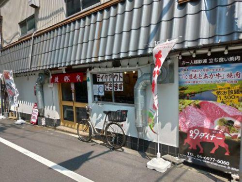 森ノ宮・玉造の29ダイナーでワンコイン500円焼肉セットでロース&国産ホルモンセット!味噌汁・ごはんおかわり自由!