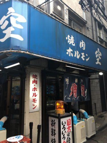 西日本の旅 第10話 焼肉ホルモン 空(そら)【大阪府大阪市 鶴橋】