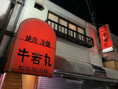 石橋阪大前の焼肉「牛若丸」