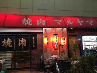 中津☆焼肉マルヤマ