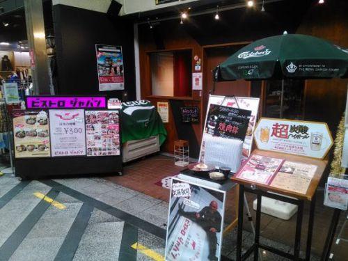 阪神尼崎の肉食酒場ビストロジャパンで週替わり定食のワンコイン500円の焼肉丼!