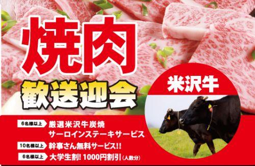歓送迎会・卒業パーティ(謝恩会)に米沢牛焼肉はいかが?