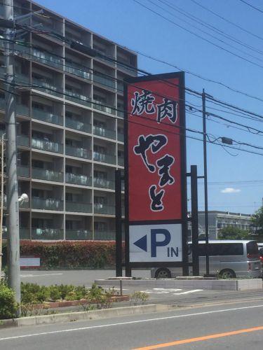 船橋の松阪牛&黒毛和牛専門焼肉店「焼肉やまと」で贅沢ランチに舌鼓!