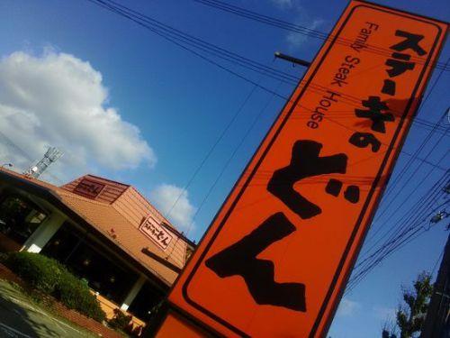 大阪伊丹空港近くのステーキのどんでワンコイン500円のカルビ焼肉重!ごはん大盛り無料!