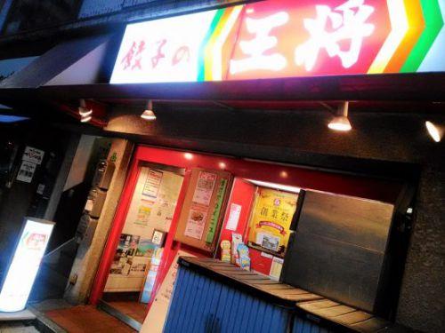伊丹の餃子の王将でワンコイン以下450円の日替わり定食!焼肉&もやし炒め!